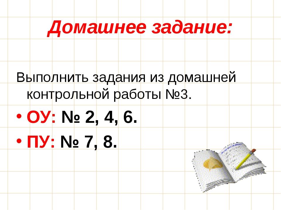 Домашнее задание:  Выполнить задания из домашней контрольной работы №3. ОУ:...