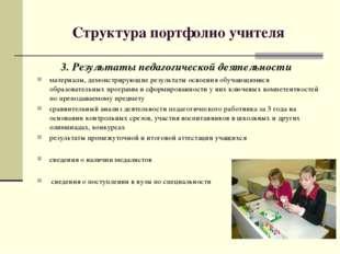 Структура портфолио учителя 3. Результаты педагогической деятельности материа