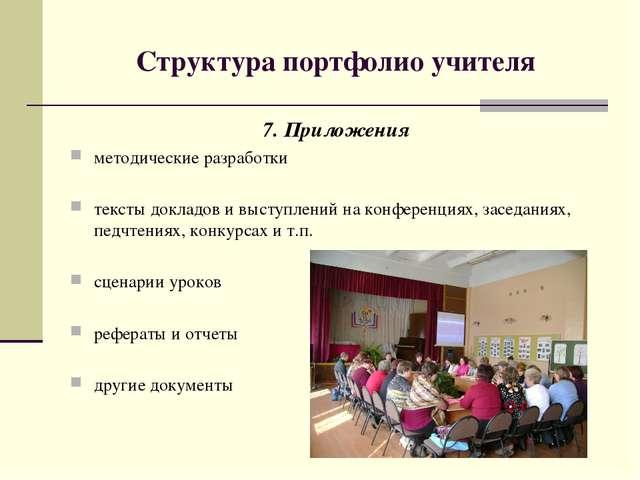 Структура портфолио учителя 7. Приложения методические разработки тексты докл...