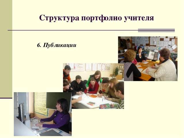 Структура портфолио учителя 6. Публикации