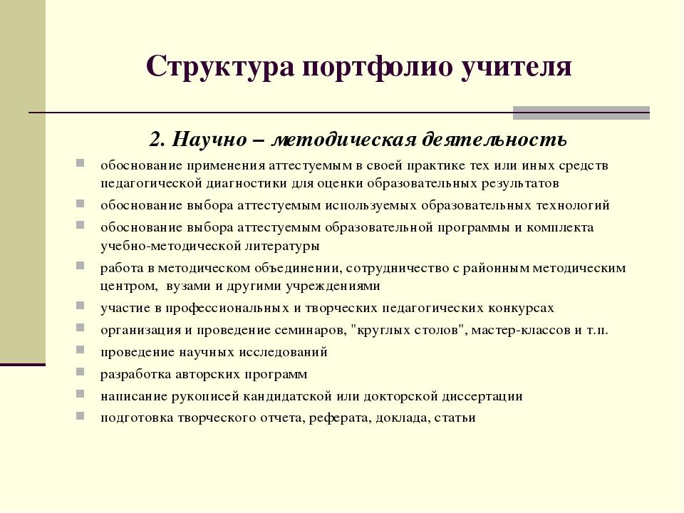 Структура портфолио учителя 2. Научно – методическая деятельность обоснование...
