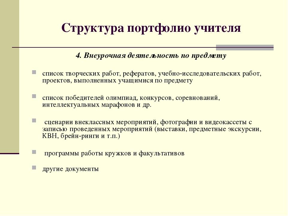 Структура портфолио учителя 4. Внеурочная деятельность по предмету список тво...