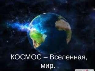 КОСМОС – Вселенная, мир. Мир звёзд и галактик.