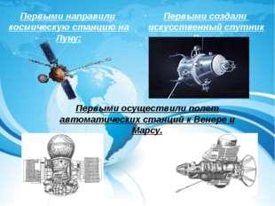 Первыми направили космическую станцию на Луну; Первыми создали искусственный