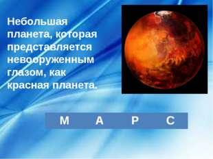 Небольшая планета, которая представляется невооруженным глазом, как красная п