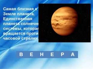 Самая близкая к Земле планета. Единственная планета солнечной системы, котора