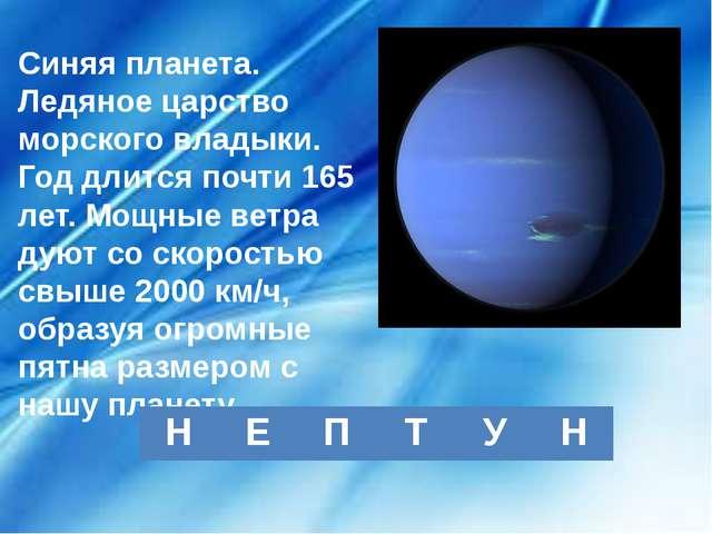 Синяя планета. Ледяное царство морского владыки. Год длится почти 165 лет. Мо...