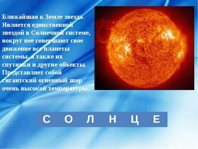 Ближайшая к Земле звезда. Является единственной звездой в Солнечной системе,...