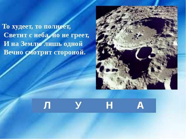 То худеет, то полнеет, Светит с неба, но не греет, И на Землю лишь одной Вечн...
