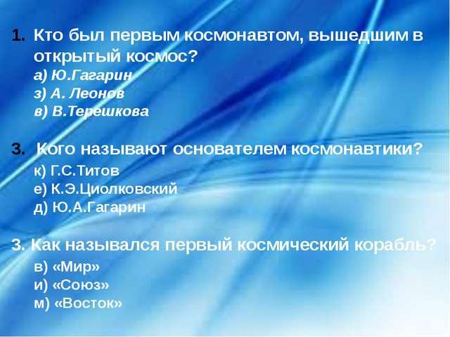 Кто был первым космонавтом, вышедшим в открытый космос? а) Ю.Гагарин з) А....