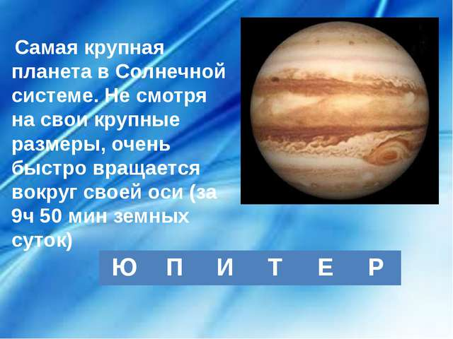 Самая крупная планета в Солнечной системе. Не смотря на свои крупные размеры...
