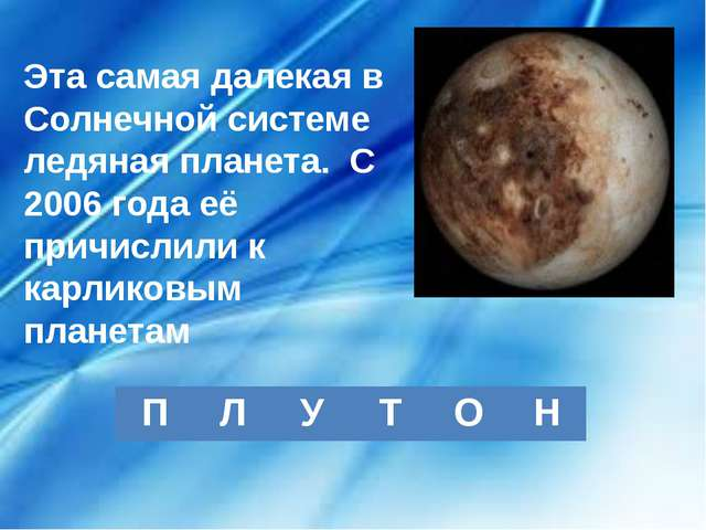 Эта самая далекая в Солнечной системе ледяная планета. С 2006 года её причисл...
