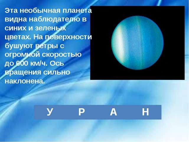 Эта необычная планета видна наблюдателю в синих и зеленых цветах. На поверхно...