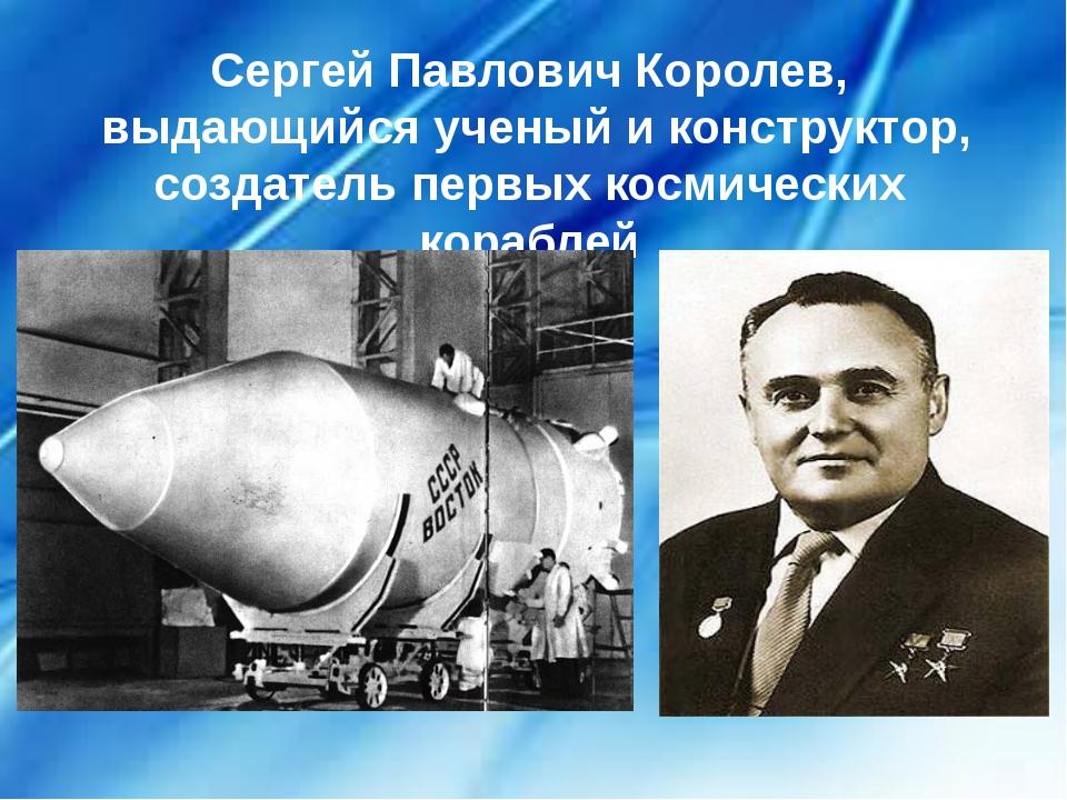 Сергей Павлович Королев, выдающийся ученый и конструктор, создатель первых ко...