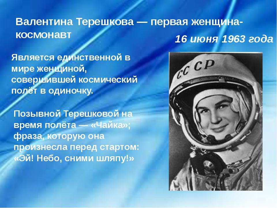 Валентина Терешкова — первая женщина-космонавт Является единственной в мире ж...