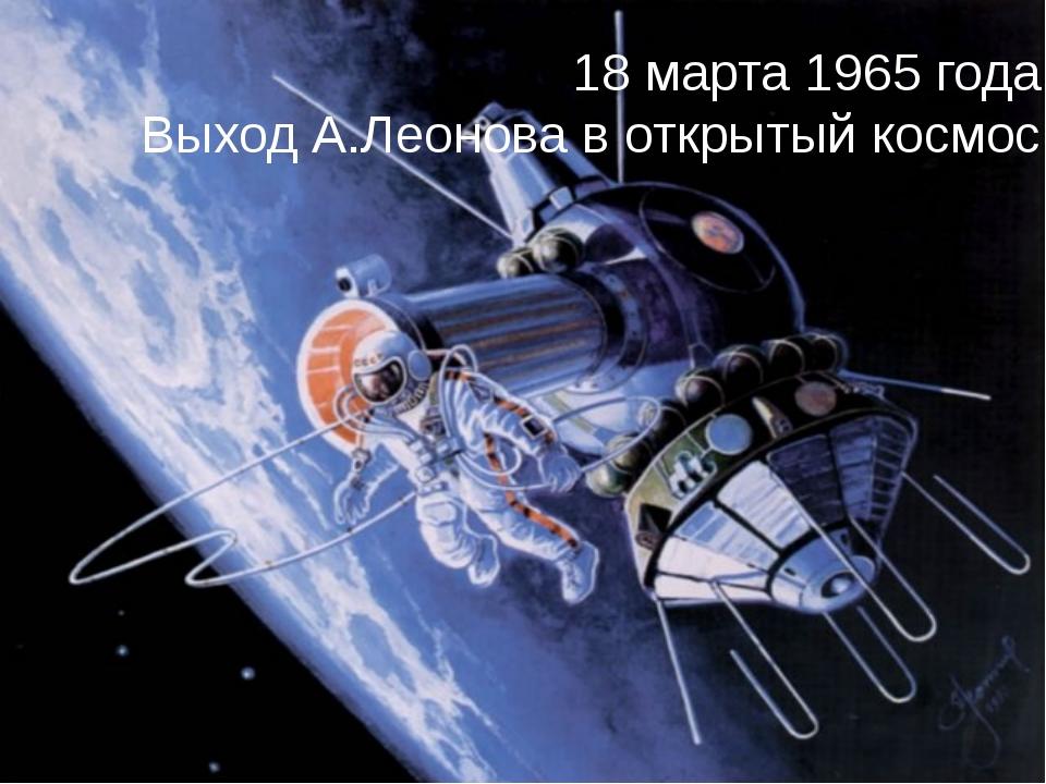 18 марта 1965 года Выход А.Леонова в открытый космос