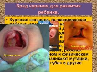 Курящая женщина, вынашивающая ребенка, очень негативно влияет на его развитие