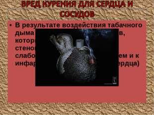 В результате воздействия табачного дыма возникает спазм сосудов, который прив