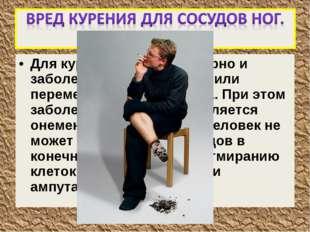 Для курильщиков характерно и заболевание эндартериит или перемежающаяся хромо