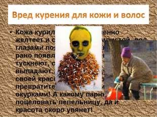 Кожа курильщика постепенно желтеет и становится землистой, под глазами появля
