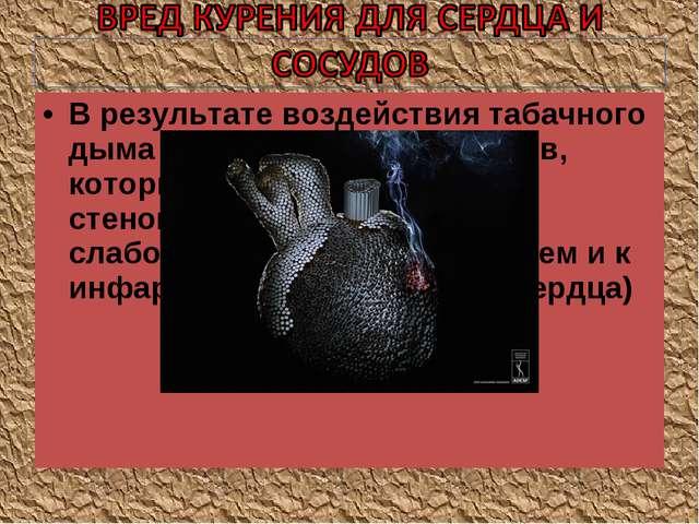 В результате воздействия табачного дыма возникает спазм сосудов, который прив...