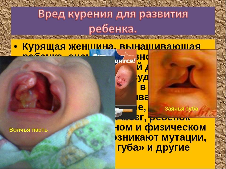 Курящая женщина, вынашивающая ребенка, очень негативно влияет на его развитие...