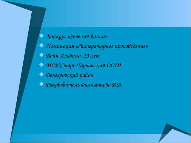 Конкурс «Зеленая волна» Номинация «Литературное произведение» Вайн Альбина, 1...