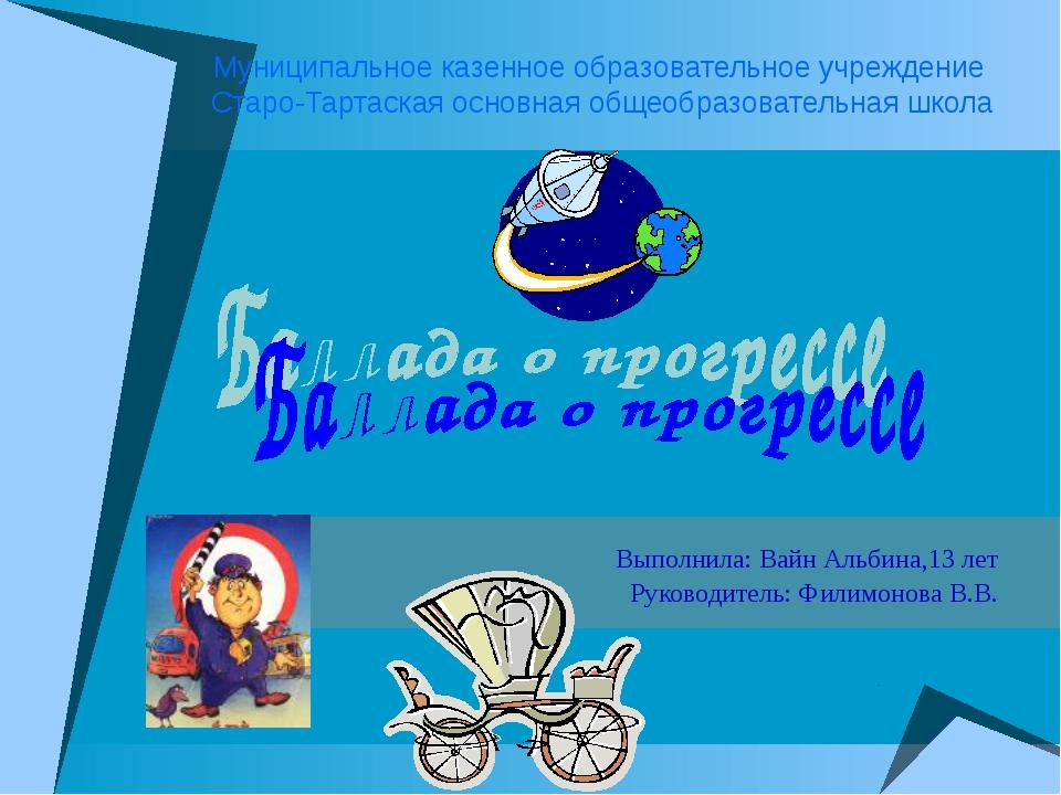Муниципальное казенное образовательное учреждение Старо-Тартаская основная об...