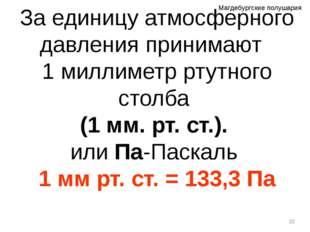 За единицу атмосферного давления принимают 1 миллиметр ртутного столба (1 мм.