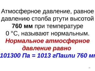 Атмосферное давление, равное давлению столба ртути высотой 760 мм при темпера