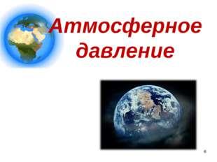 Атмосферное давление *