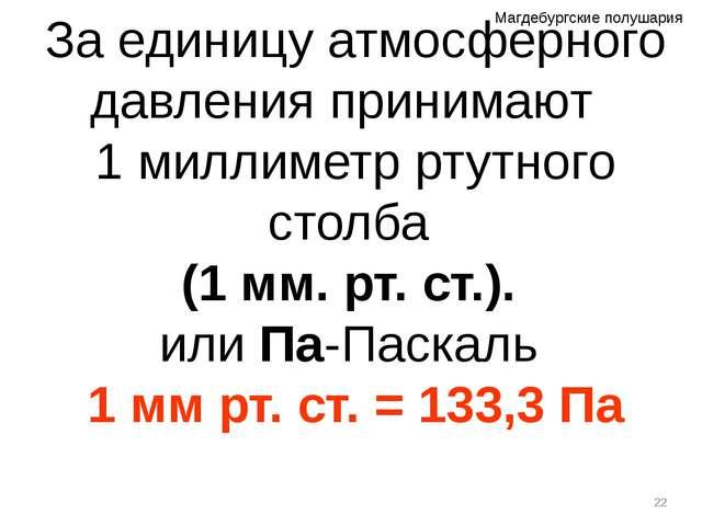 За единицу атмосферного давления принимают 1 миллиметр ртутного столба (1 мм....