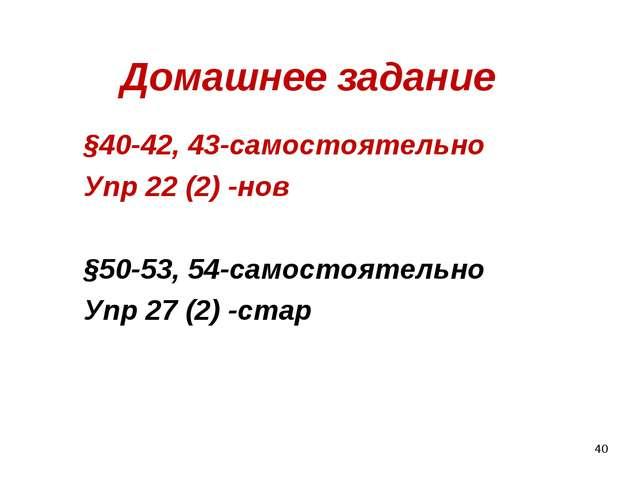 Домашнее задание §40-42, 43-самостоятельно Упр 22 (2) -нов §50-53, 54-самосто...