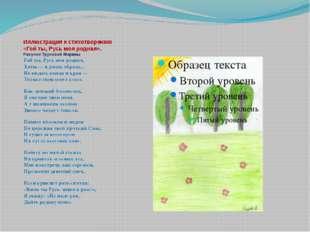 Иллюстрация к стихотворению «Гой ты, Русь моя родная». Рисунок Труновой Марин