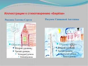 Иллюстрации к стихотворению «Берёза» Рисунок Глотова Сергея Рисунок Спицыной