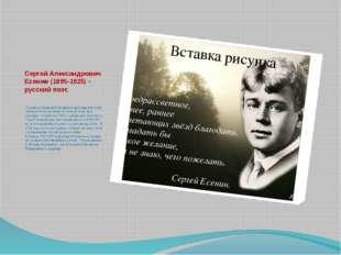 Сергей Александрович Есенин (1895-1925) - русский поэт. Родился в Рязанской г