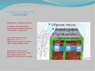 Иллюстрация к стихотворению «Низкий дом с голубыми ставнями». Рисунок Смирнов