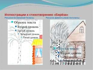 Иллюстрации к стихотворению «Берёза» Рисунок Белининой Полины Рисунок Деме