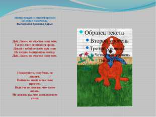 Иллюстрация к стихотворению «Собаке Качалова». Выполнила Еровова Дарья. Дай,