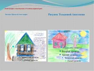 Иллюстрации к стихотворению «Я покинул родимый дом» Рисунок Ефановой Александ