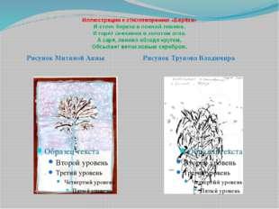 Иллюстрации к стихотворению «Берёза» И стоит береза в сонной тишине, И горят