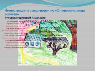 Иллюстрация к стихотворению «Отговорила роща золотая» Рисунок Новиковой Анаст