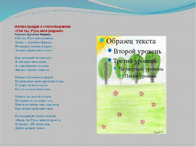 Иллюстрация к стихотворению «Гой ты, Русь моя родная». Рисунок Труновой Марин...