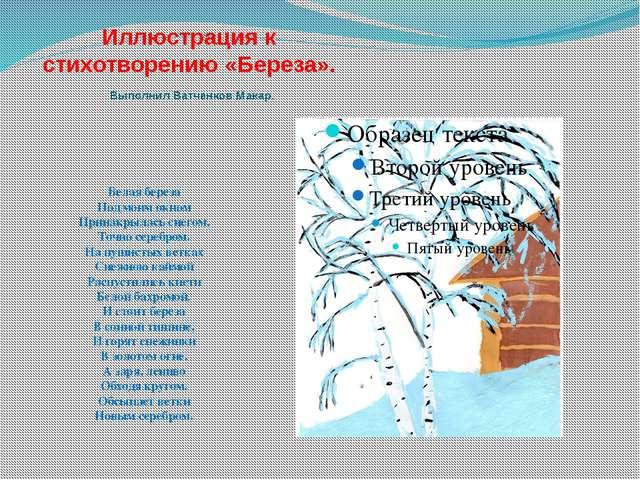 Иллюстрация к стихотворению «Береза». Выполнил Ватченков Макар. Белая береза...