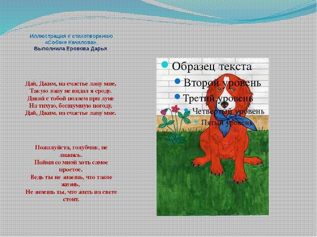 Иллюстрация к стихотворению «Собаке Качалова». Выполнила Еровова Дарья. Дай,...