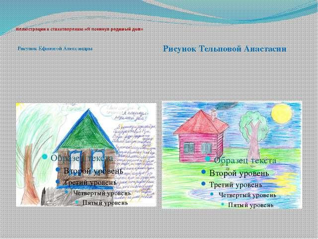 Иллюстрации к стихотворению «Я покинул родимый дом» Рисунок Ефановой Александ...