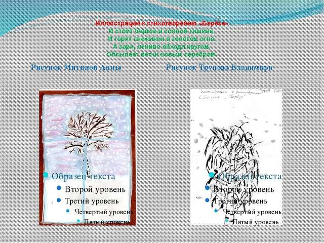Иллюстрации к стихотворению «Берёза» И стоит береза в сонной тишине, И горят...
