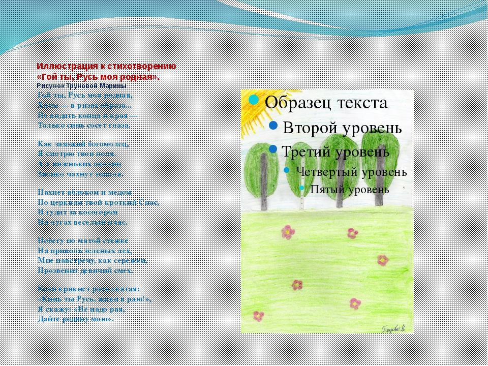 Картинки о природе к стихам есенина