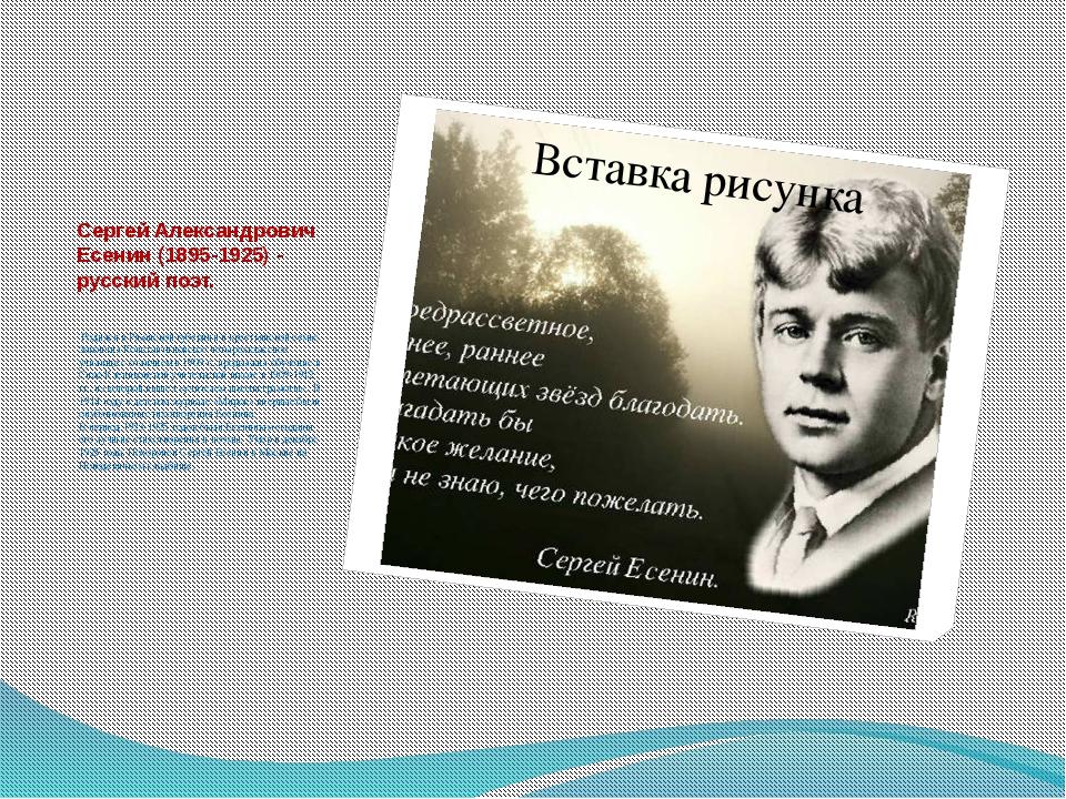 Сергей Александрович Есенин (1895-1925) - русский поэт. Родился в Рязанской г...