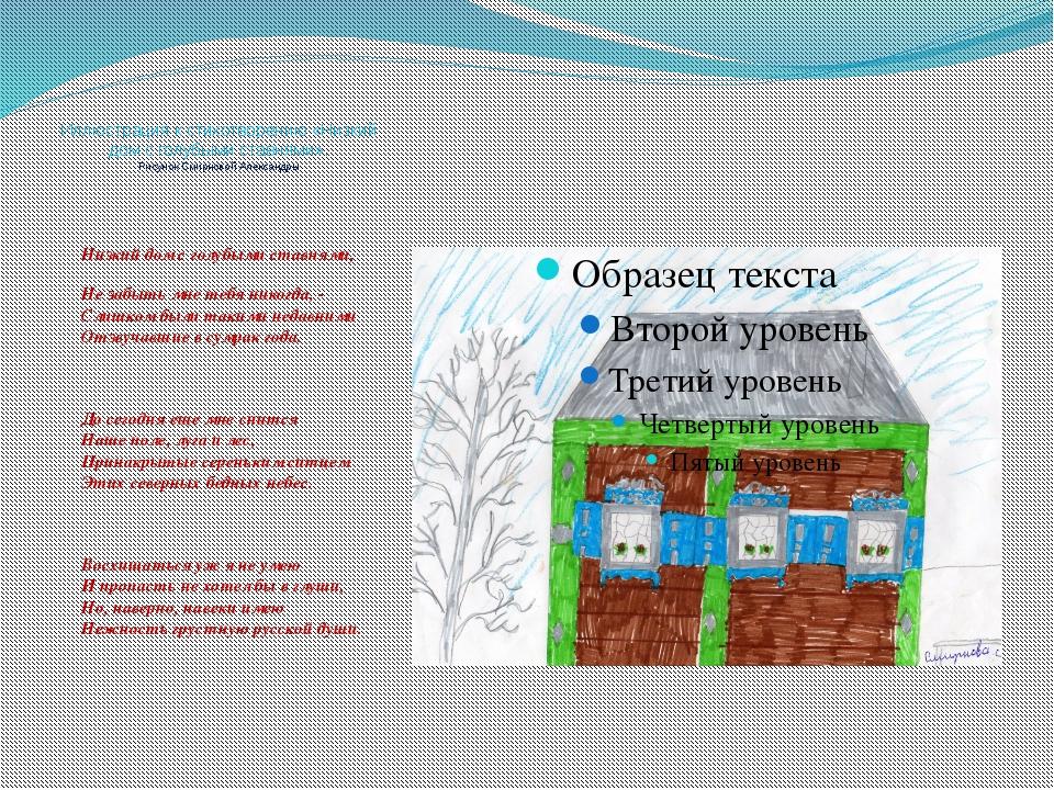 Иллюстрация к стихотворению «Низкий дом с голубыми ставнями». Рисунок Смирнов...